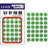 【龍德 LONGDER】LD-570-G 螢光綠圓標籤 16mm/210P (20包/盒)