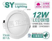 SYLVANIA 69120TW LED 12W 5700K 白光 全電壓 15cm崁燈_SY430001