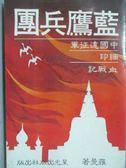【書寶二手書T5/一般小說_HRP】藍鷹兵團_中國遠征軍緬印血戰記_羅曼