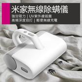 【coni shop】米家無線除螨儀 現貨 當天出貨 小米除螨儀 除螨器 手持吸塵器 四種模式 布類吸塵器