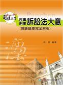 書民事刑事訴訟法大意(測驗題庫完全解析)-司法五等考試用書