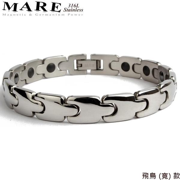 【MARE-316L白鋼】系列: 飛鳥 (寬)   款