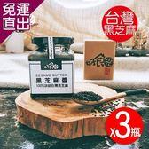 好食光 台灣黑芝麻醬180gX3瓶【免運直出】