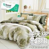#YN35#奧地利100%TENCEL涼感40支純天絲7尺雙人特大全鋪棉床包兩用被套四件組(限宅配)專櫃等級