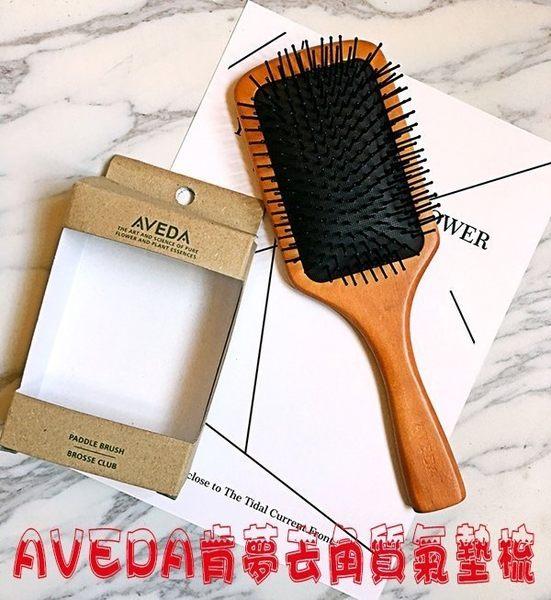 AVEDA 木質髮梳 毛囊梳 超寬奢華 氣墊按摩靜電梳 木頭 黑檀木 防靜電 氣囊 梳頭皮 頭部按摩梳 大S