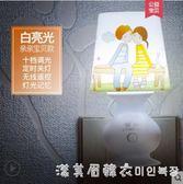 遙控LED小夜燈插電臥室節能床頭燈嬰兒喂奶護眼睡眠創意夜光夢幻 漾美眉韓衣