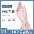 廚房手套一次性手套加厚乳膠食品級pvc餐飲100只廚房塑料透明無粉耐用丁晴 晶彩