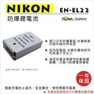ROWA 樂華 FOR NIKON EN-EL22 ENEL22 電池 原廠充電器可用 全新 保固一年 1 S2 J4