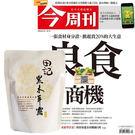 《今周刊》半年26期 贈 田記黑木耳桂圓養生露(300g/10入)