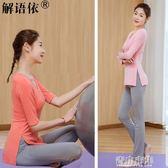 運動套裝女健身服兩件套潮時尚莫代爾專業瑜伽服 青山市集