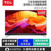 免運費 TCL 55C2 55吋 4K Android 系統 Harman Kardon 顯示器 電視 原廠公司貨 保固三年 24期零利率