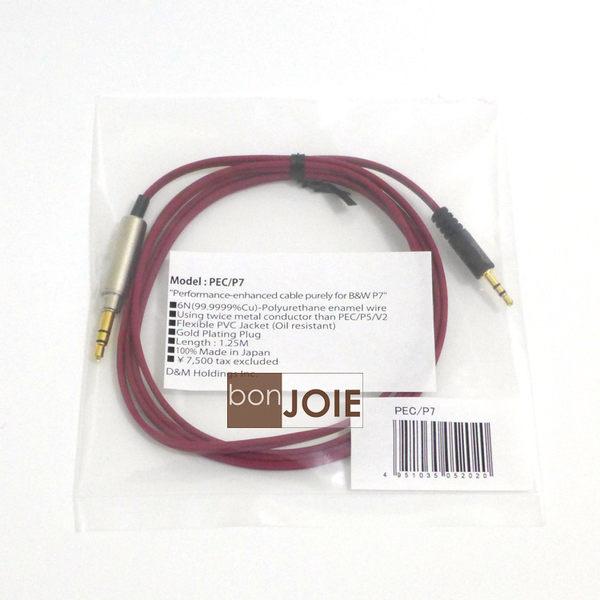 ::bonJOIE:: 日本進口 日本製 Bowers & Wilkins B&W PEC/P7 專用 耳機線 升級線 P7 PECP7