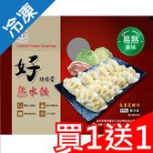【買一送一】好姨食堂高麗菜熟水餃850G/包【愛買冷凍】