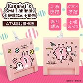 [哈GAME族]滿399免運費 可刷卡●日本超人氣貼圖王●KA02 卡娜赫拉 ATM晶片讀卡機 支援最新WIN10