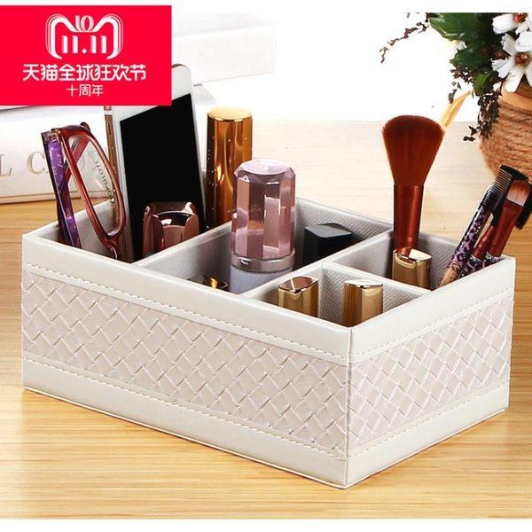 雅皮仕 創意遙控器收納盒 歐式化妝品收納盒 茶幾辦公桌面收納盒