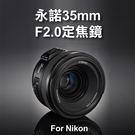 攝彩@Nikon用 永諾 YN35mm F2.0 定焦鏡 廣角AF 大光圈 標準定焦鏡頭 人像 自動對焦 YN35