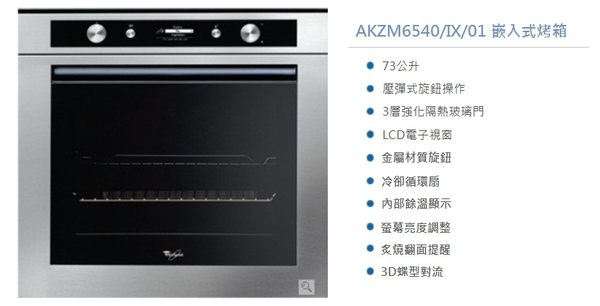 Whirlpool 美國 惠而浦 AKZM6540/IX/01 嵌入式烤箱 (220V)【零利率】