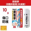 小林製藥 創護寧液體絆創膏(未滅菌)10g 保護傷口 元氣健康館