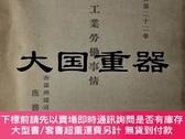 二手書博民逛書店滿州工業勞働事情罕見調査報告書 第22巻 (正誤表共)Y255929 南滿州鐵道