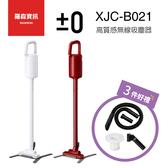 【贈三配件】±0 正負零 XJC-B021 無線吸塵器 輕量 日本 保固一年 + 濾網 刷毛頭 延長管