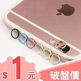 破盤價 只要一元 iPhone 6s 玫瑰金 鏡頭保護圈 ROSE GOLD 鏡頭圈 iPhone 6s plus 攝像頭環
