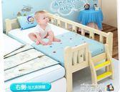 實木兒童床帶護欄小床嬰兒男孩女孩公主床邊床單人床加寬拼接大床 魔方數碼館igo