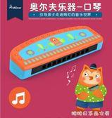 口琴-MiDeer彌鹿兒童口琴玩具寶寶學生初學者音樂啟蒙木質益智奏樂器 糖糖日繫