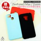 贈貼 液態 ASUS ZenFone3 Max ZC553KL / Zoom ZE553KL 手機殼 軟殼 矽膠 保護套 防摔 手機套 質感優