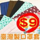 MIT台灣製口罩套 醫療口罩保護套 全棉...