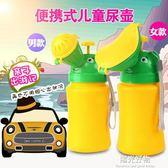 坐便器嬰幼兒童便攜式小便器車載尿壺旅行馬桶女寶寶男夜壺 NMS陽光好物