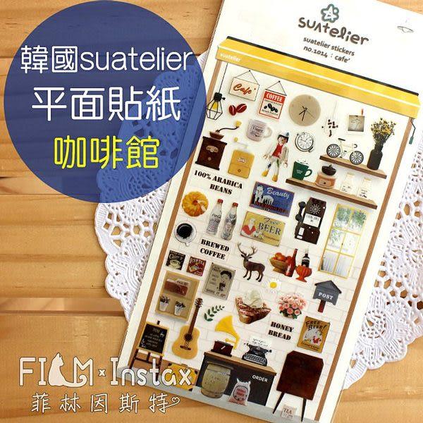 【菲林因斯特】韓國 suatelier 平面貼紙 咖啡館 / 裝飾 拍立得 相簿 底片 邊框