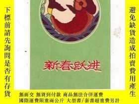二手書博民逛書店罕見新舂躍進賀年片1959Y18631 出版1957