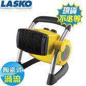 [Lasko 美國]ApisHeat小小蜂 多功能渦輪循環暖氣流陶瓷電暖器 5919TW
