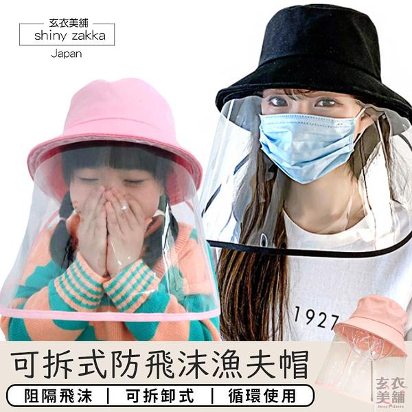 《成人款》可拆卸2way 純棉防飛沫防疫漁夫帽 可遮陽 可防飛沫-玄衣美舖