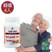 【明奕】紅麴+薑黃x4罐(30粒/罐)
