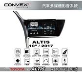   MyRack   CONVOX ALTIS MK2 安卓機 汽車多媒體影音 TOYATA 2017年10吋 導航