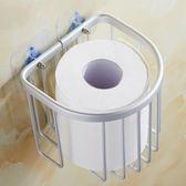 衛生紙架 免打孔廁所衛生間紙巾盒廁紙籃卷紙架紙巾架廁紙架衛生紙盒吸盤