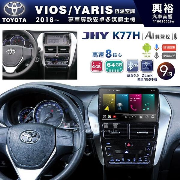 【JHY】2018~年TOYOTA VIOS/YARIS恆溫專用9吋K77H安卓機*導航+ZLlink*高速8核4+64G