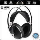 【海恩特價 ing】羅馬尼亞 Meze 99 Neo 耳罩式耳機 用熱情澆灌的耳機 海恩總代理