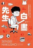 (二手書)先生白書:從《幽☆遊☆白書》到《靈異E接觸》,我在冨樫義博身邊當助手的日子..