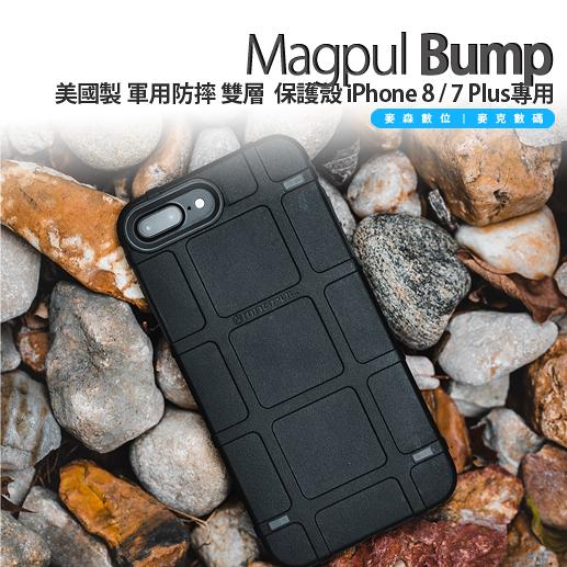 美國製 原裝正品 Magpul Bump 軍用 防摔 加強版 保護殼 iPhone 8 Plus / 7 Plus 專用 贈玻璃貼