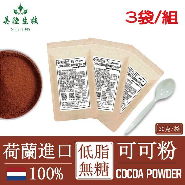 【美陸生技】100%荷蘭微卡低脂無糖可可粉(可供烘焙做蛋糕)【30公克X3包(經濟包)】AWBIO