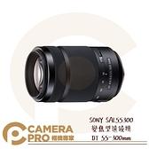 ◎相機專家◎ SONY SAL55300 變焦望遠鏡頭 DT 55-300mm APS-C片幅專用 公司貨