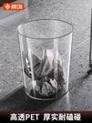 垃圾桶 透明垃圾桶加厚家用客廳輕奢垃圾筒臥室廁所衛生間簍 快速出貨