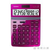 計算器 時尚可愛辦公財務太陽能 GY-120語音計算機   優家小鋪