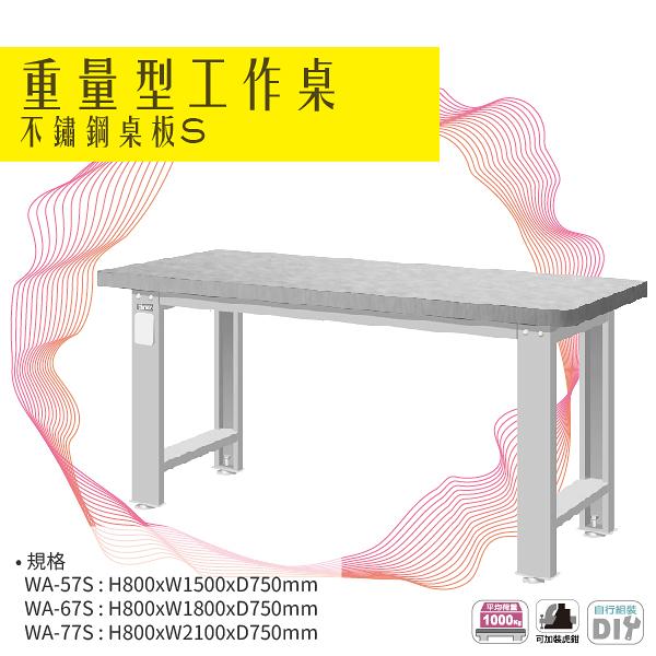 天鋼 WA-67S (重量型工作桌) 一般型 不鏽鋼桌板 W1800
