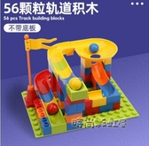 兒童百變滑道積木大顆粒益智拼裝滾球軌道3-8歲智力訓練6男孩玩具「時尚彩虹屋」