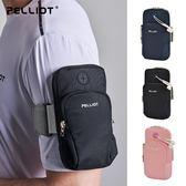 臂包伯希和戶外手機運動臂包男女春夏跑步臂套袋手腕包健身休閒手機包寶貝計劃