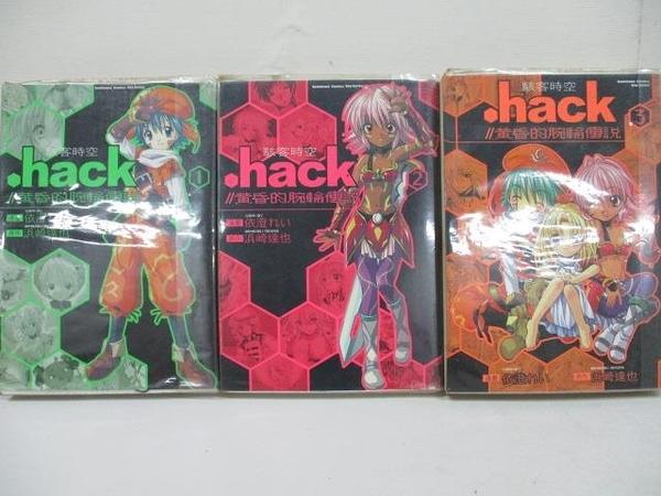 【書寶二手書T5/漫畫書_A3J】駭客時空.hack//黃昏的腕輪傳說_1~3集合售_濱崎達也