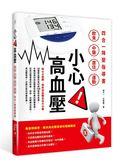 (二手書)小心!高血壓